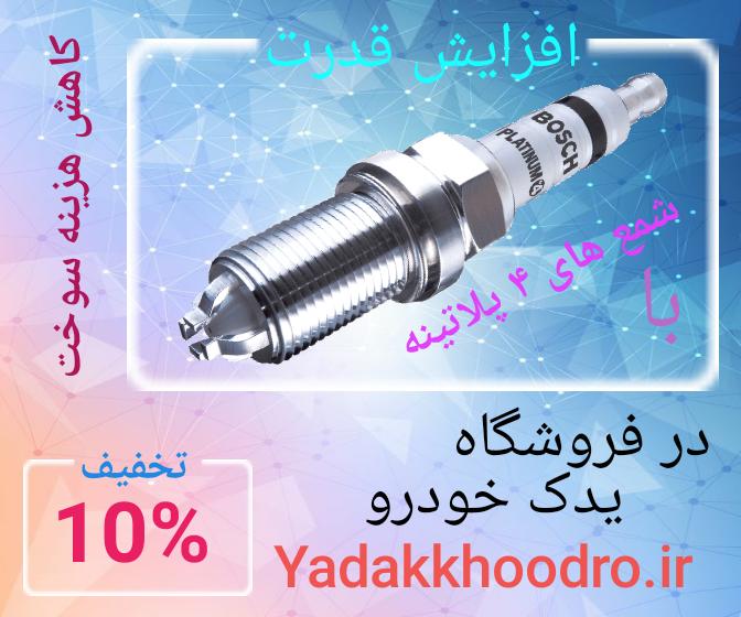 http://yadakkhoodro.ir/